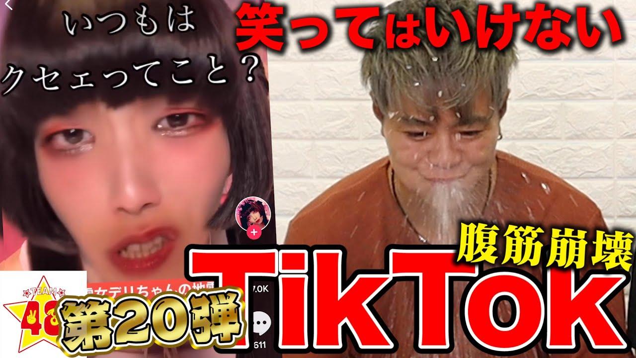 【腹筋崩壊】遂に第20回!絶対に笑ってはいけないTikTok!!