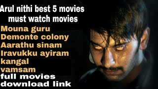 Arulnithi best 5 movies    must watch movies and full movie download link