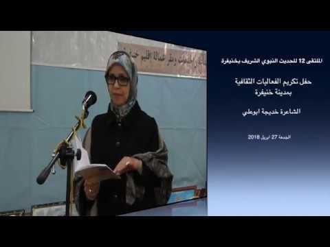 f46cd2803 الشاعرة خديجة ابو علي في المحفل التكريمي للمجلس العلمي المحلي ...