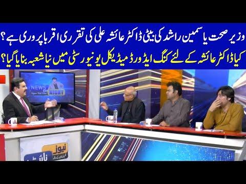 News Night with Najam Wali Khan - Wednesday 24th February 2021