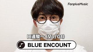 BLUE ENCOUNT 田邊駿一 「おうちで検索ワード」~STAY HOME おうちで音楽を楽しもう~