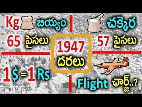 1947 లో దరలు ఎలా ఉన్నాయో తెలుసా | Goods Prices in 1947 | Dollar VS Rupee (1947 - 2018) | Sumantv