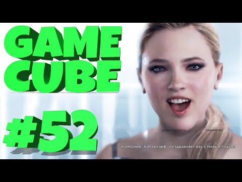 GAME CUBE #52 | Баги, Приколы, Фейлы | D4l