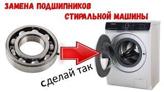 Заміна підшипників пральної машини