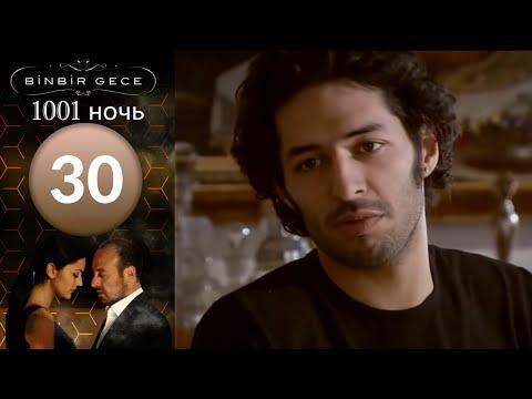 1001 тысяча и одна ночь, 45 серия Турецкий сериал