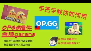 【OPGG插件】如何使用?(台服garena)