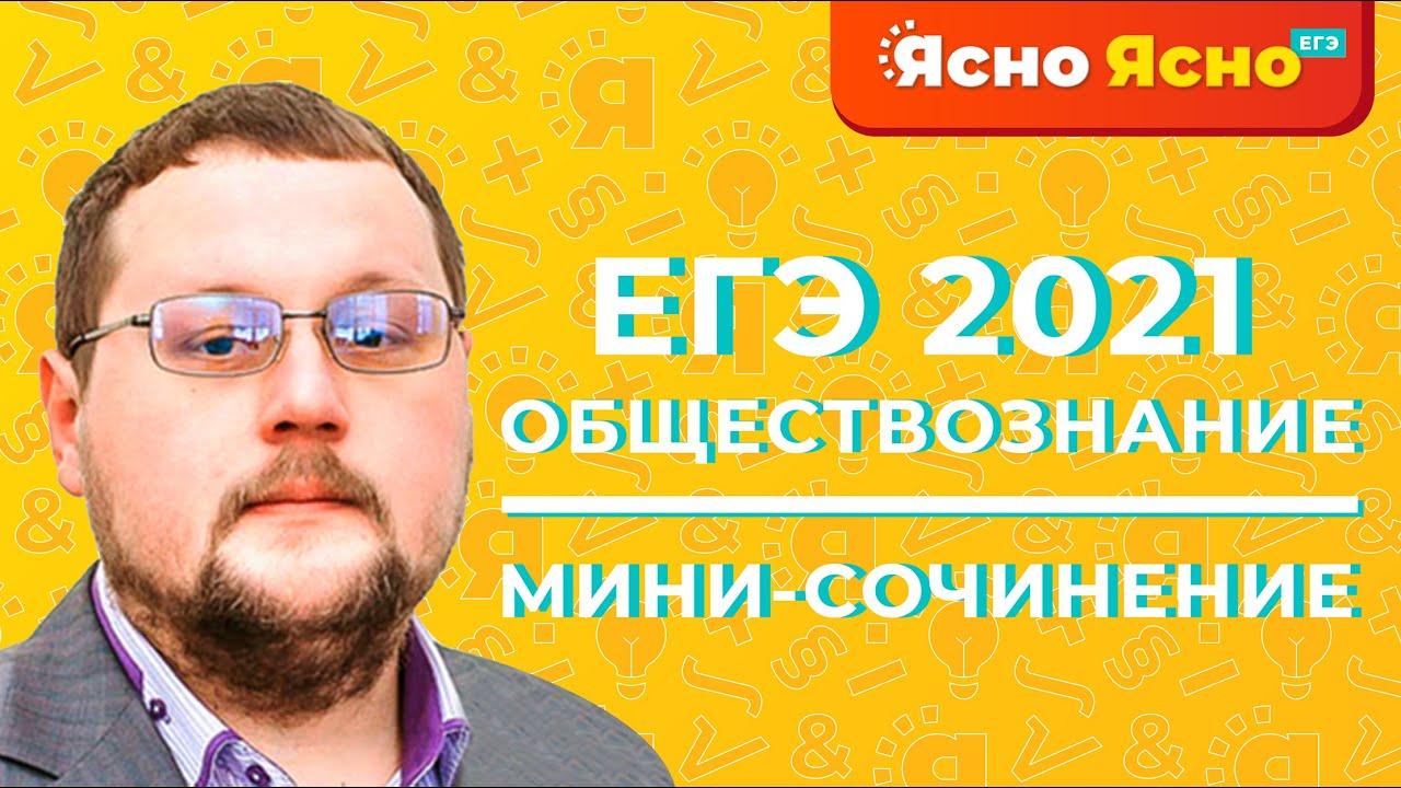 Mini Sochinenie Po Obshestvoznaniyu Ege 2021 Zadanie 29 Yasno Yasno Eg Youtube