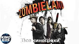 "All mistakes and mismatches ""Zombieland"""