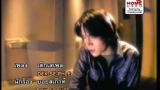 ต๊ะ บอยสเก๊าท์ BOYSCOUT - เด็กเสเพล [Official Karaoke]