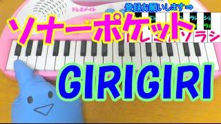 『ワールドトリガー』主題歌、ソナーポケット(Sonar Pocket)の【GIRIGIR...
