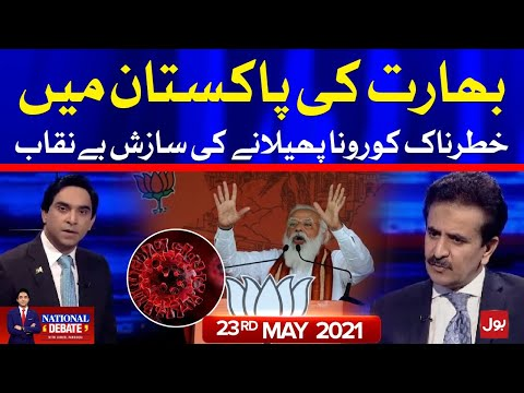 India Conspiracy Against Pakistan?|National Debate with Jameel Farooqui