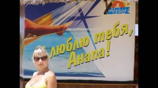 Автобусом к морю из Твери 2016 турфирма Альбион Тверь Отдых Анапа Витязево(, 2016-05-19T07:44:12.000Z)