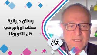 رسلان دیرانیة - حملات اورانج في ظل الكورونا - حلوة يا دنيا