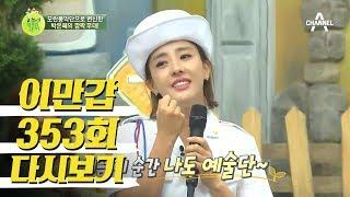 박은혜, 북한 걸그룹 모란봉악단 센터급(?) 등장?!|이제 만나러 갑니다 353회 다시보기