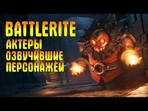 видео: battlerite ► Актёры озвучившие персонажей