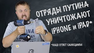 Отряды Путина уничтожают iPhone и iPad