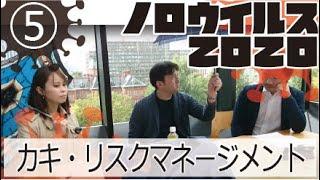 【ノロウイルス勉強会2020】第5話 カキ・リスクマネジメント