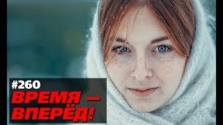 Россия без грязи и лжи выглядит так (Время-вперёд! #260)
