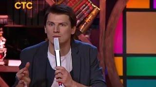 О мужчинах и женщинах | Центральный микрофон | Stand-up (Стенд-ап) | Антон Борисов