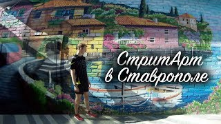 СтритАрт в Ставрополе / Sea StreetArt