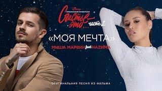 """Download Миша Марвин feat. НАZИМА - Моя мечта (премьера клипа, 2019). OST """"Счастье - это... Часть 2"""" Mp3 and Videos"""