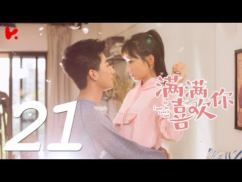 ENG SUB |《滿滿喜歡你 All I Want For Love Is You》EP21——主演:魯照華,劉昱晗,寧文彤