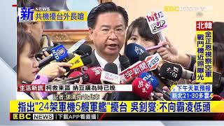 最新》指出「24架軍機5艘軍艦」擾台 吳釗燮:不向霸凌低頭