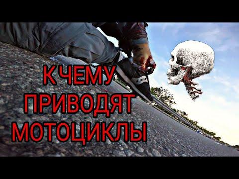 Жесть!!! Авария на мотоцикле. Стоит ли покупать мотоцикл?
