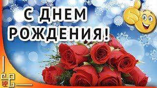 С Днем рождения в ДЕКАБРЕ! 🎁Красивое поздравление с Днем Рождения в декабре