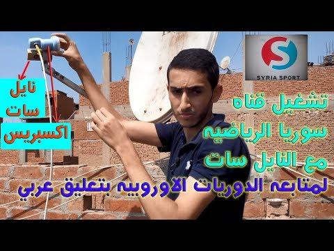 استقبال قمر اكسبريسExpress-am44 @ 11° W مع النايل سات وتشغيل قناه سوريا الرياضية  AGF SAT TV thumbnail