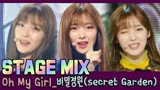 [60FPS] OH MY GIRL - 비밀정원(Secret Garden) 교차편집(Stage Mix)