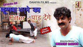 KUNBA DHARME KA|| Episode 3- Filter Paad Denge (फ़िल्टर पाड़ देंगे)|| Haryanvi Comedy|| DAHIYA FILMS