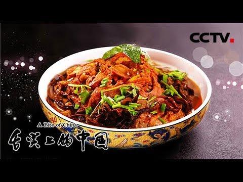 《舌尖上的中国 》 第二季 第六集 相逢   CCTV纪录