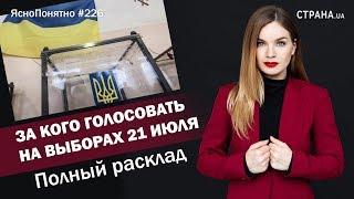 За кого голосовать на выборах 21 июля. Полный расклад | ЯсноПонятно #226 by Олеся Медведева