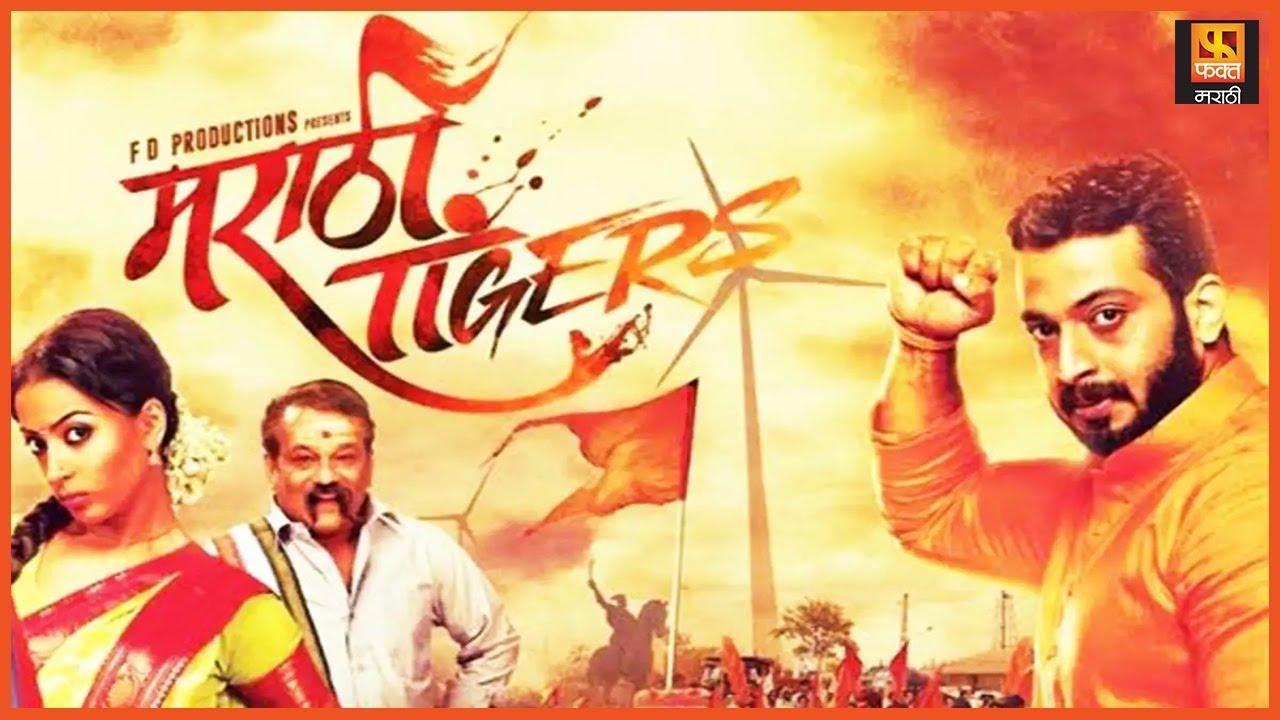 Download मराठी टाइगर्स | Marathi Tigers | मराठी सिनेमा | Marathi Action Movie | Full Movie | Fakt Marathi
