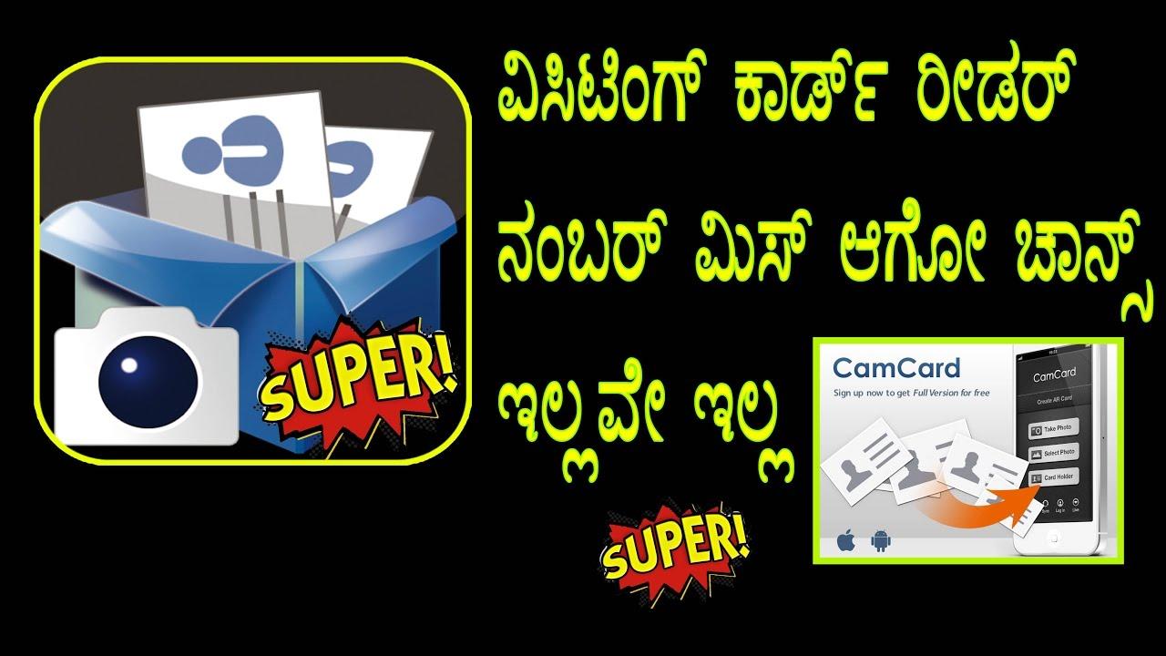 Camcard business card reader in kannada camcard business card reader in kannada reheart Choice Image