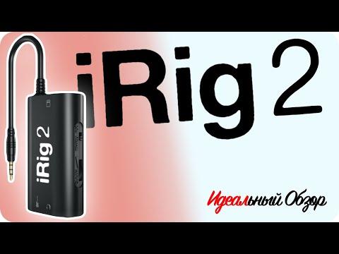 Irig 2 своими руками