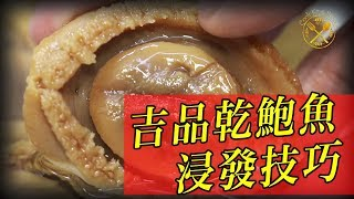 【吉品鮑】 浸發技巧 2019 賀年菜 - Rehydrating Dried Kippin Abalones