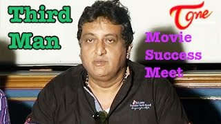 Third Man Movie Success Meet || Adurs Raghu || Prudhviraj