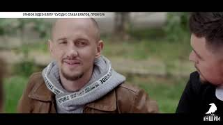 ИНТЕРВЬЮ - Слава Благов и Владимир Павлещук (04.07.2020)