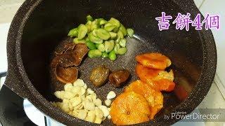 青欖桔餅陳皮 蜜棗南北杏湯