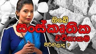 Piyum Vila   ඔබේ සංස්කෘතික වටිනාකම පිරිහිලාද?  08 - 04 - 2019   Siyatha TV Thumbnail
