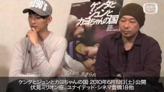 Vol.2 松田翔太主演 ケンタとジュンとカヨちゃんの国 インタビュー