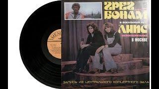 Фото Грег Бонам и Вокальный Дуэт «Липс» в Москве пластинка выпущено 1980