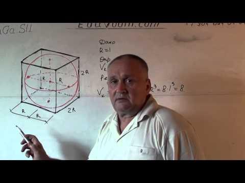 Как найти объём куба (формула)