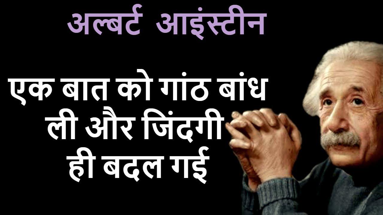 Albert Einstein Inspirational Story In Hindi Youtube