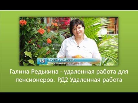 Видео Дополнительный заработок на дому в интернете