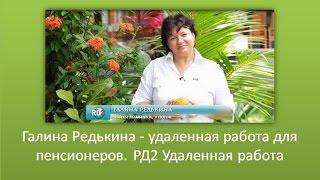 Галина Редькина   удаленная работа для пенсионеров  #РД2 Удаленная работа