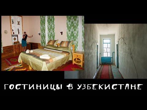 Гостиницы в Узбекистане. Где мы жили и сколько это стоило. От хором до ...