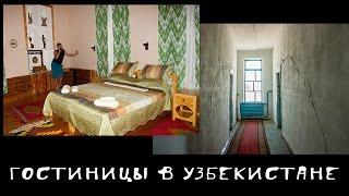 видео Гостиницы